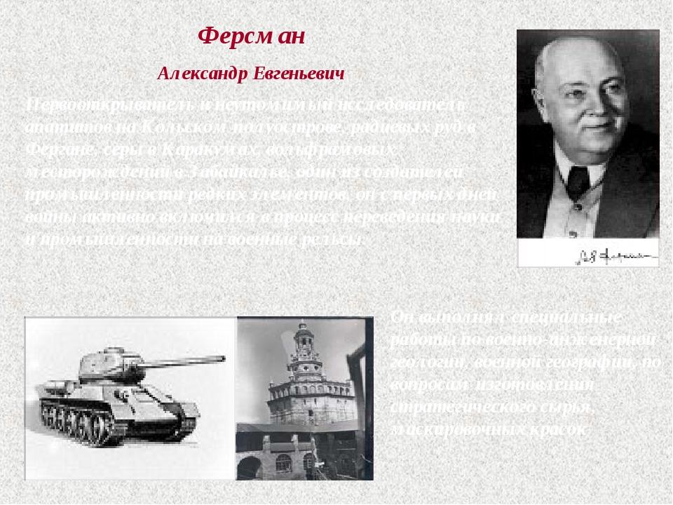 Ферсман Александр Евгеньевич Первооткрыватель и неутомимый исследователь апат...