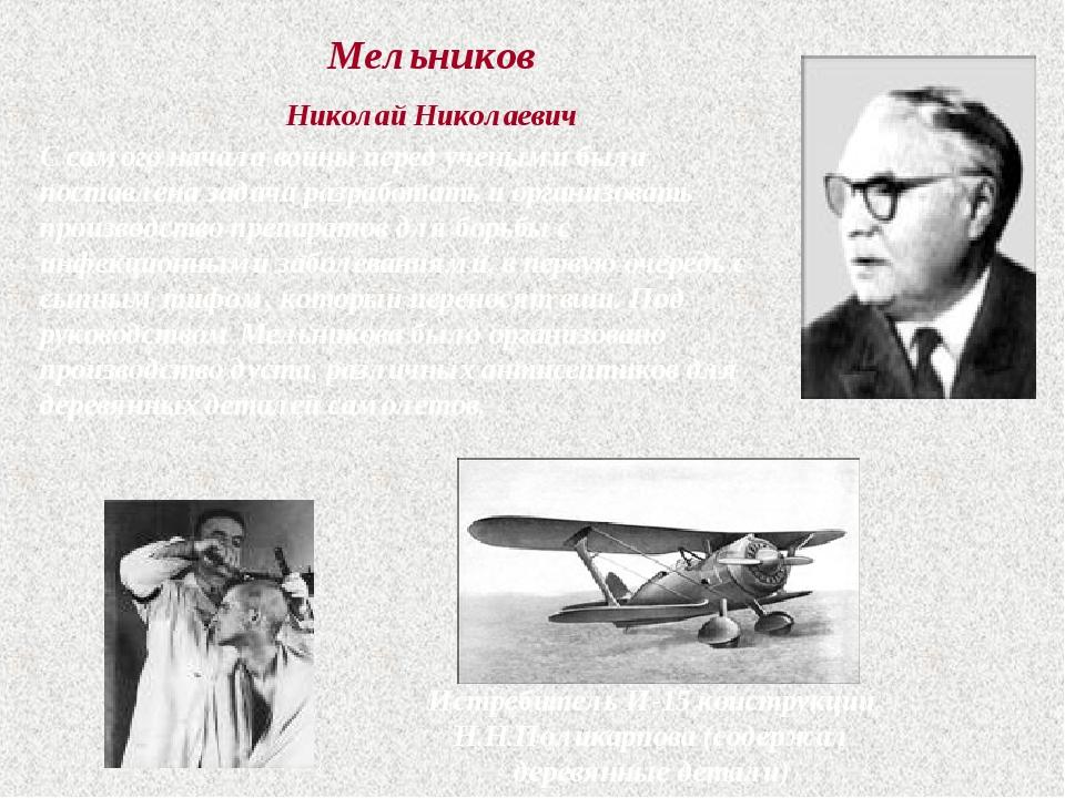 Мельников Николай Николаевич С самого начала войны перед учеными была поставл...