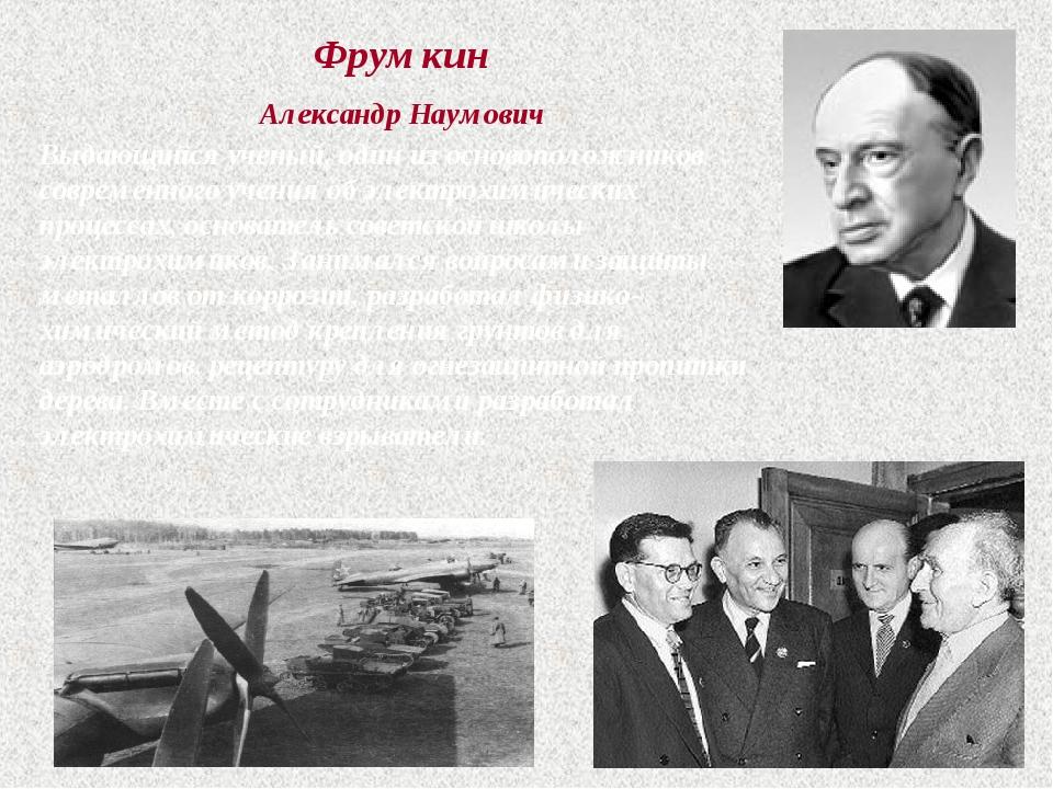 Фрумкин Александр Наумович Выдающийся ученый, один из основоположников соврем...