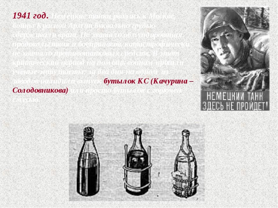 1941 год. Немецкие танки рвались к Москве, бойцы Красной Армии буквально груд...