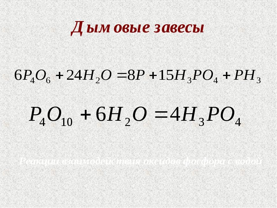Дымовые завесы Реакции взаимодействия оксидов фосфора с водой