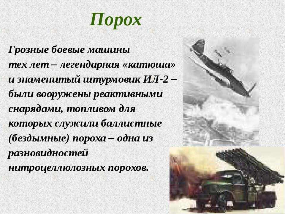 Порох Грозные боевые машины тех лет – легендарная «катюша» и знаменитый штурм...
