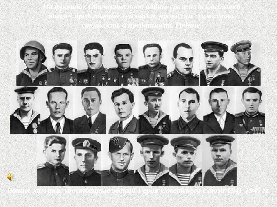 На фронтах Отечественной войны сражались десятки тысяч представителей науки,...