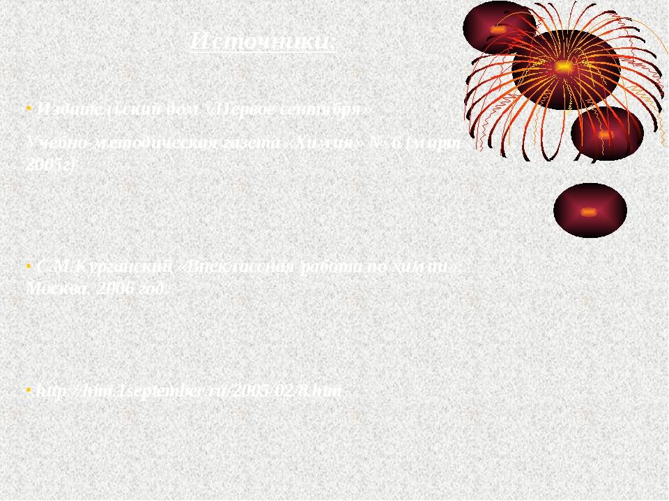 Источники: Издательский дом «Первое сентября» Учебно-методическая газета «Хим...