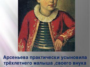 Арсеньева практически усыновила трёхлетнего малыша ,своего внука Мишеньку Лер