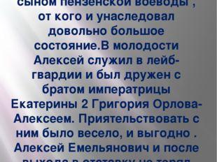 Она родилась в 1773 году . Отец её , Алексей Емельянович Столыпин ,был сыном