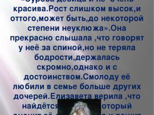 Хотя Елизавета Алексеевна выглядела привлекательнее систёр,но и про неё говор