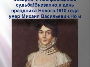 В 1795 году родилась у них единственная ненаглядная дочь-Мария.Но как порой б