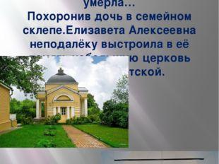 После нескольких лет неудачного брака с Юрием Петровичем Лермонтовым в 1817 г