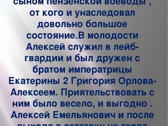 Она родилась в 1773 году . Отец её , Алексей Емельянович Столыпин ,был сыном...