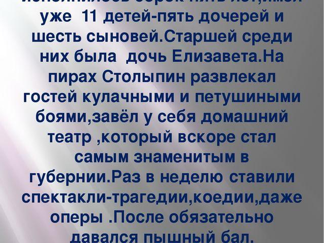 Женился на «дворянской дочери» Марии Мещериновой ещё молодым и, когда ему исп...
