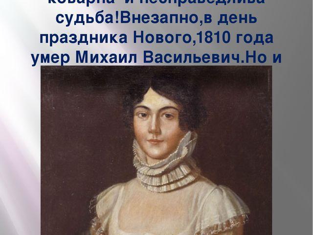 В 1795 году родилась у них единственная ненаглядная дочь-Мария.Но как порой б...