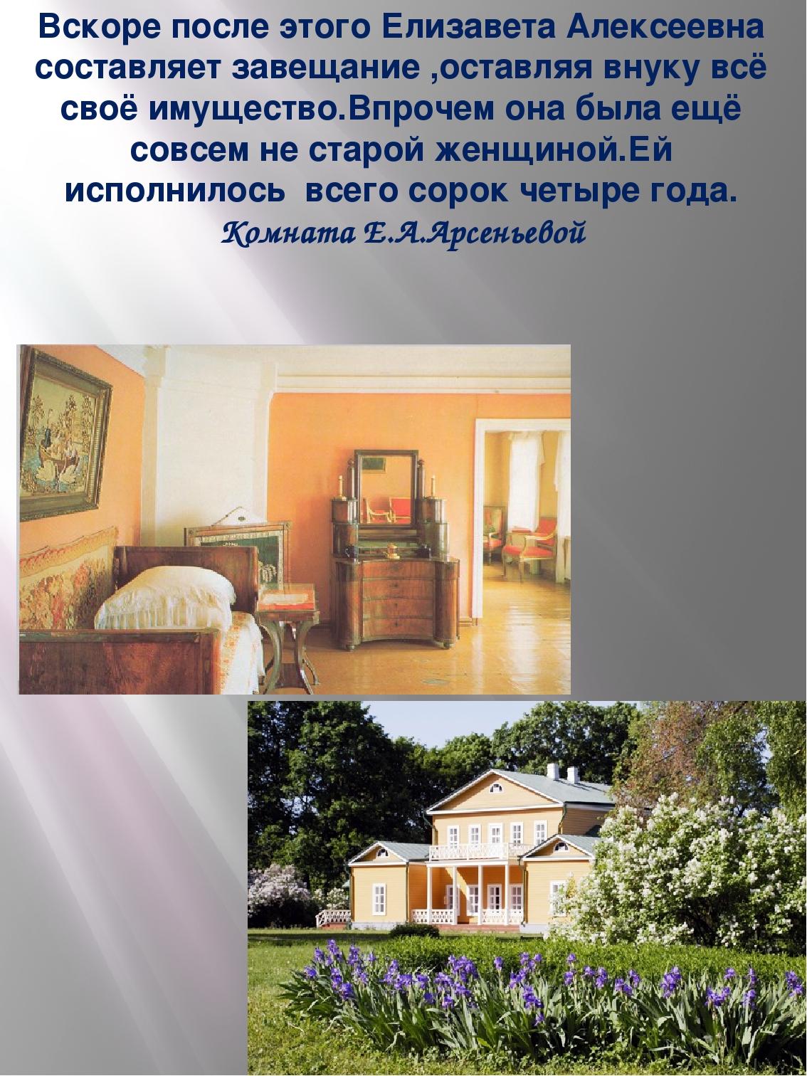 Вскоре после этого Елизавета Алексеевна составляет завещание ,оставляя внуку...