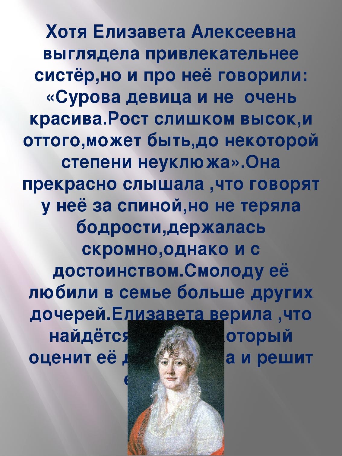 Хотя Елизавета Алексеевна выглядела привлекательнее систёр,но и про неё говор...
