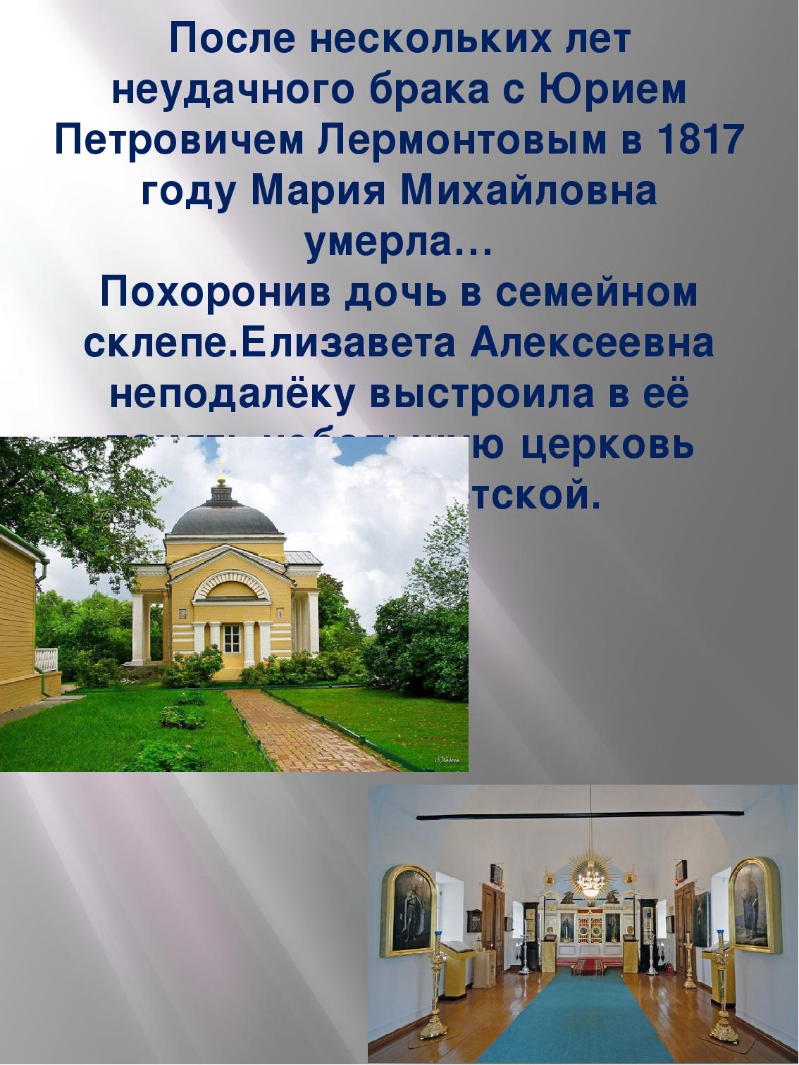 После нескольких лет неудачного брака с Юрием Петровичем Лермонтовым в 1817 г...