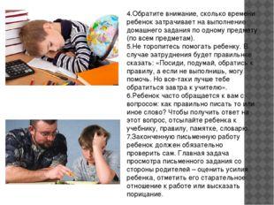 4.Обратите внимание, сколько времени ребенок затрачивает на выполнение домашн