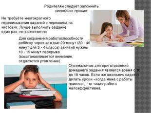 Родителям следует запомнить несколько правил: Не требуёте многократного переп