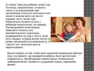 О чтении. Один раз ребёнок читает сам. Потом вы, предположим, готовите у плит