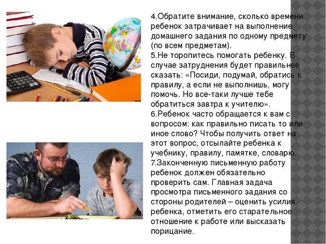 4.Обратите внимание, сколько времени ребенок затрачивает на выполнение домашн...