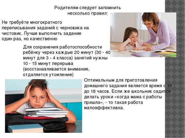 Родителям следует запомнить несколько правил: Не требуёте многократного переп...