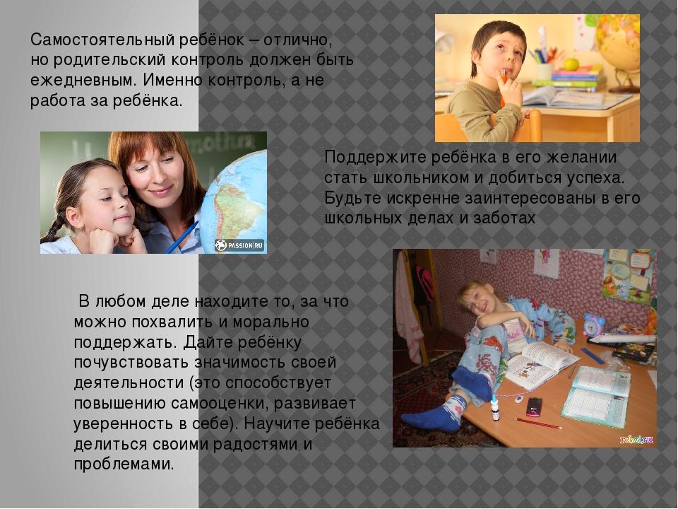 Самостоятельный ребёнок – отлично, но родительский контроль должен быть ежедн...