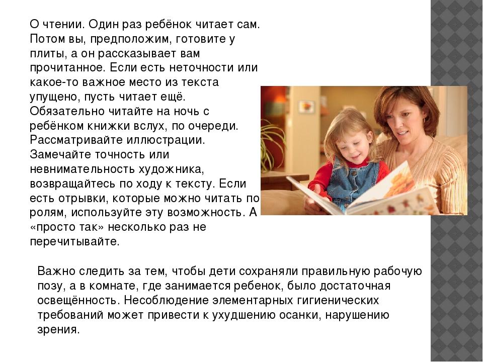 О чтении. Один раз ребёнок читает сам. Потом вы, предположим, готовите у плит...