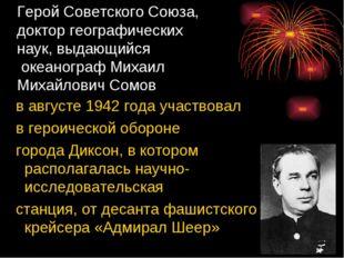 Герой Советского Союза, доктор географических наук, выдающийся океанограф Мих