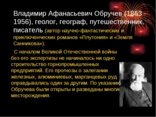 Владимир Афанасьевич Обручев (1863 - 1956), геолог, географ, путешественник,