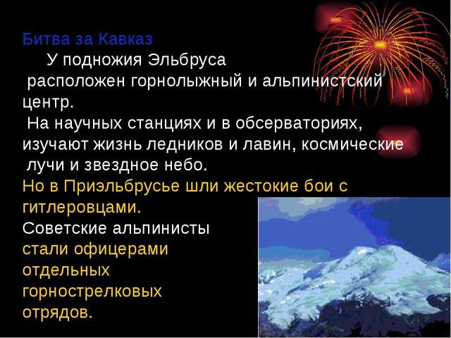 Битва за Кавказ У подножия Эльбруса расположен горнолыжный и альпинистский це...
