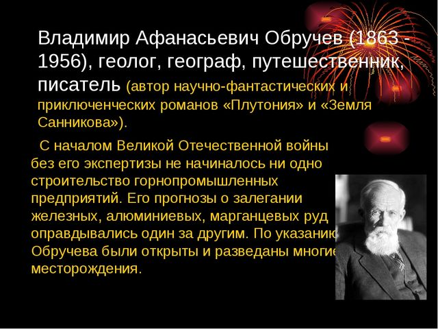 Владимир Афанасьевич Обручев (1863 - 1956), геолог, географ, путешественник,...