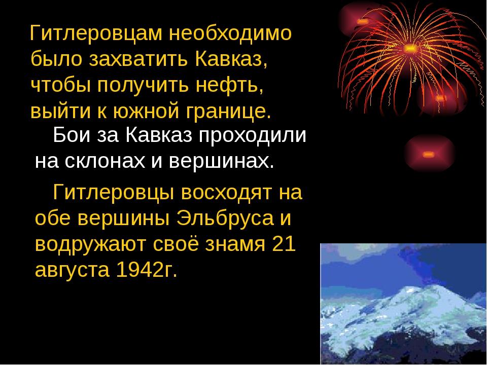 Гитлеровцам необходимо было захватить Кавказ, чтобы получить нефть, выйти к...