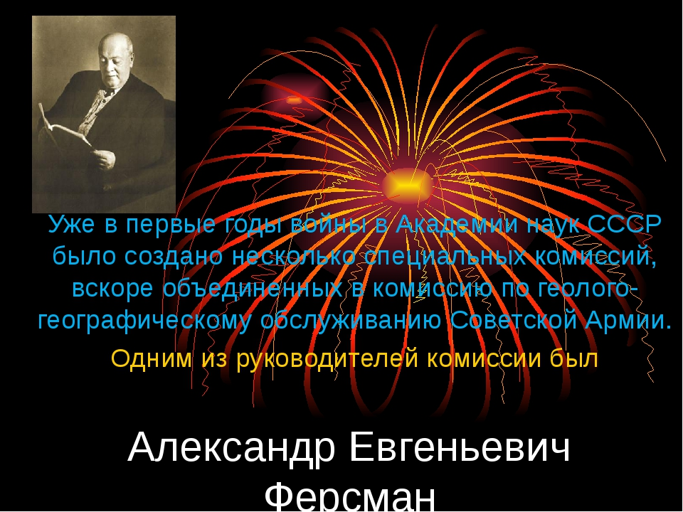 Александр Евгеньевич Ферсман Уже в первые годы войны в Академии наук СССР был...