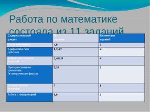 Работа по математике состояла из 11 заданий Содержательный раздел № задания К