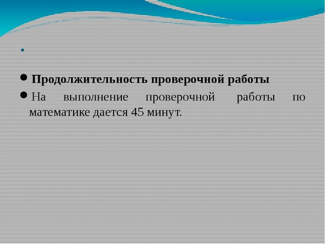 . Продолжительность проверочной работы На выполнение проверочной работы по м...