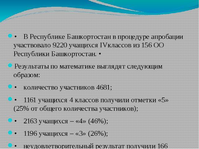 Основные результаты апробации Всероссийских проверочных работ по математике...