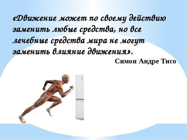 «Движение может по своему действию заменить любые средства, но все лечебные с...