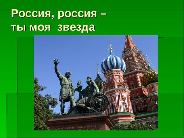 Россия, россия – ты моя звезда