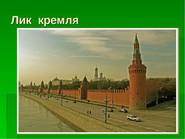 Лик кремля