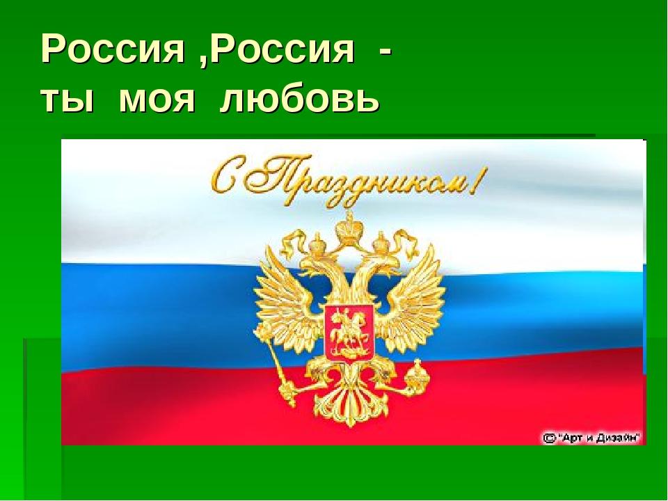Россия ,Россия - ты моя любовь