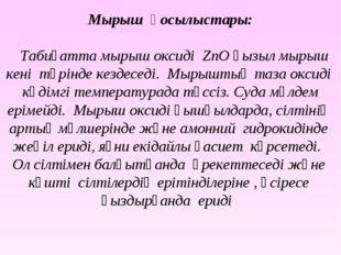 Мырыш қосылыстары: Табиғатта мырыш оксиді ZnO қызыл мырыш кені түрінде кездес