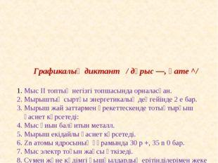Графикалық диктант / дұрыс —, қате ^/ 1. Мыс ІІ топтың негізгі топшасында ор