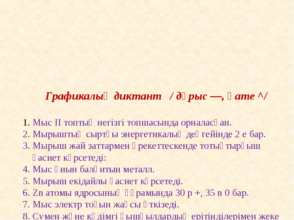 Графикалық диктант / дұрыс —, қате ^/ 1. Мыс ІІ топтың негізгі топшасында ор...