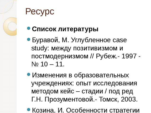 Ресурс Список литературы Буравой, М. Углубленное сase study: между позитивизм...