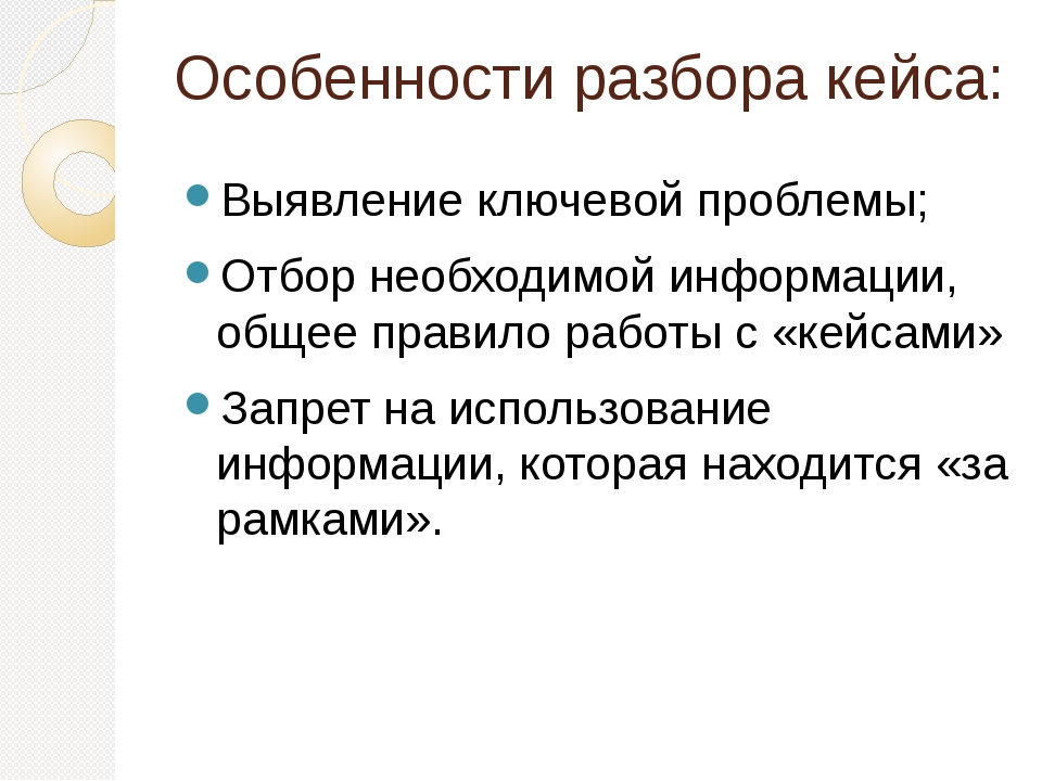 Особенности разбора кейса: Выявление ключевой проблемы; Отбор необходимой инф...