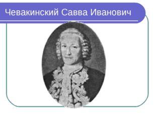 Чевакинский Савва Иванович
