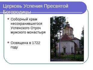 Церковь Успения Пресвятой Богородицы Соборный храм несохранившегося Успенског