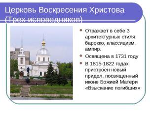 Церковь Воскресения Христова (Трех исповедников) Отражает в себе 3 архитектур