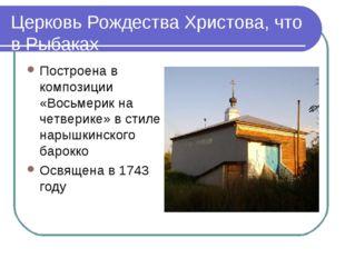 Церковь Рождества Христова, что в Рыбаках Построена в композиции «Восьмерик н
