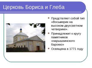 Церковь Бориса и Глеба Предствляет собой тип «Восьмерик на высоком двухсветно