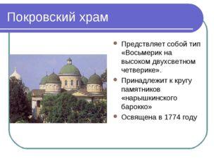 Покровский храм Предствляет собой тип «Восьмерик на высоком двухсветном четве